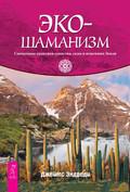 Экошаманизм. Священные практики единства, силы и исцеления Земли