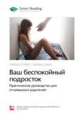 Ключевые идеи книги: Ваш беспокойный подросток. Практическое руководство для отчаявшихся родителей. Роберт Байярд, Джин Байярд