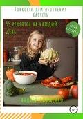Тонкости приготовления капусты: 95 рецептов на каждый день!