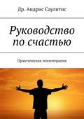 Руководство посчастью. Практическая психотерапия