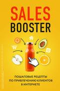 Sales Booster. Пошаговые рецепты по привлечению клиентов в интернете