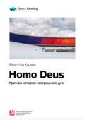 Ключевые идеи книги: Homo Deus. Краткая история завтрашнего дня. Юваль Харари
