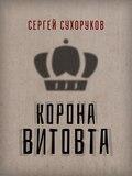 Корона Витовта