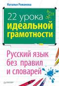 22 урока идеальной грамотности: Русский язык без правил и словарей