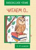 Читаем о… Книга для внеклассного чтения. 1-4 классы