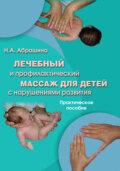 Лечебный и профилактический массаж для детей с нарушениями развития. Практическое пособие
