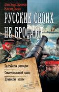 Русские своих не бросают: Балтийская рапсодия. Севастопольский вальс. Дунайские волны