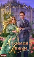 Алхимия любви