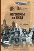 Богоборцы из НКВД