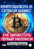 Криптовалюта и сетевой бизнес: как заработать первый миллион