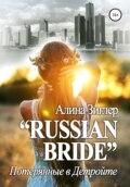 «Russian Bride»: Потерянные в Детройте