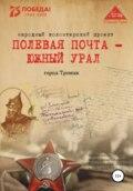 «Полевая почта – Южный Урал: город Троицк»