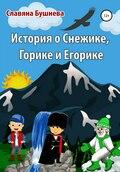 История о Снежике, Горике и Егорике