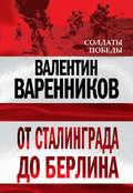 От Сталинграда до Берлина