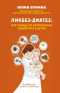 Ликбез-диатез. Вся правда об атопическом дерматите у детей