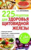 225 рецептов для здоровья щитовидной железы