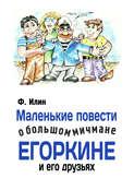 Маленькие повести о большом мичмане Егоркине и его друзьях