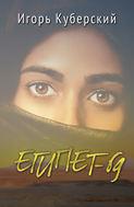 Египет-69