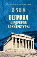 50 великих шедевров архитектуры
