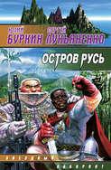 Остров Русь (сборник)