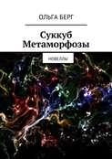 Суккуб Метаморфозы