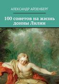 100сонетов нажизнь донны Лилии