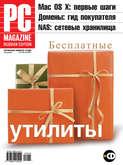 Журнал PC Magazine\/RE №05\/2008