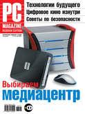 Журнал PC Magazine\/RE №03\/2008