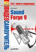 Sound Forge 9