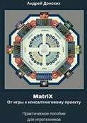 MatriX. Отигры кконсалтинговому проекту