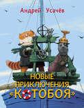 Новые приключения «Котобоя»