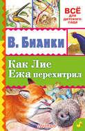 Как лис ежа перехитрил (сборник)