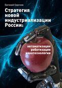 Стратегия новой индустриализации России: автоматизация, роботизация, нанотехнологии