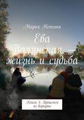 Ева Полянская – жизнь и судьба. Книга 3. Прошлого невернуть