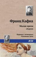 Малая проза (сборник)