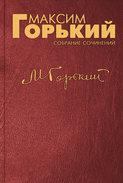 Письмо рабкору Сапелову