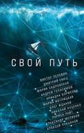 Свой путь (сборник)
