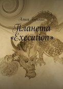 Планета «Execution»