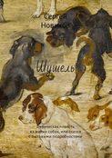 Шушель. Лирическая повесть изжизни собак, или сказка сбытовыми подробностями