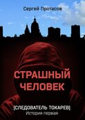 Страшный человек. Следователь Токарев. История первая