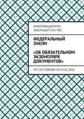 Федеральный закон «Об обязательном экземпляре документов». Посостоянию на01.01.2018