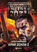 Метро 2033: Край земли-2. Огонь и пепел