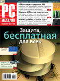 Журнал PC Magazine\/RE №04\/2010
