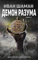 Демон Разума