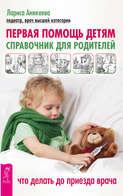 Первая помощь детям. Справочник для родителей. Что делать до приезда врача