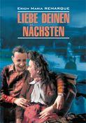 Liebe deinen Nächsten \/ Возлюби ближнего своего. Книга для чтения на немецком языке