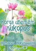 Когда цветёт ликорис