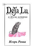 Déjà Lu и другие истории
