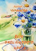 Лето василькового цвета