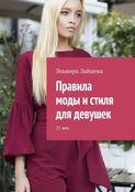 Правила моды истиля для девушек. 21 век